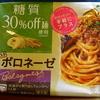 糖質30%OFF麺使用生パスタポロネーゼ冷凍オーマイPlus