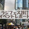 ラジフェス2017の「24時台トリオ」に当選したので初参加してきました(感想・レポート)