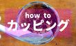 【解説】コーヒーのカッピング方法