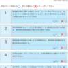 今日(精シス)のと未復習 12/9,10,11,14,15,16(制サ、精シス)