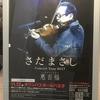 さだまさし コンサートツアー2017 惠百福(たくさんのしあわせ)@オリンパスホール八王子