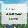 パート主婦のWealth Navi(ウェルスナビ)資産運用報告 2018年11月