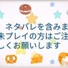 [ウユリフ〜Rx]06 ④ アッピール