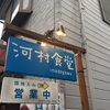 【ひとり飲む、京都】河村食堂のアマトリチャーナで昇天した話。