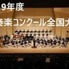 2019年度 全日本吹奏楽コンクール 全国大会日程とチケットについて