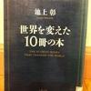 『世界を変えた10冊の本』池上彰