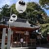 【関東家族旅行⑭】いろいろあって盛りだくさん!賑やかな熊野神社