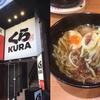 【くら寿司ラーメン】日本食ファストフードの客の51%が女性になる日も近いかも