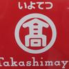 南部鉄器マン・愛媛県松山市の「いよてつ高島屋」さんで本日より有名民工芸品まつり