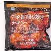衣がなく低糖質もこってり濃厚で甘い 内容量160g 100gあたり炭水化物7.9g 照り焼きチキン ファミマ