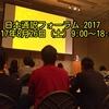 プログラム出揃う!早めのチケット確保を【日本通訳フォーラム 2017】