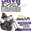 Javaコレクションフレームワークの比較 (JDK8/GS Collections/Guava)
