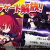 キャラゲート「魔神エトナ降臨」! 2020/05/22 00:00