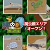 【アプリ】「わたしの動物園」がVer1.12にアップデートされました。