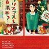 【コージーミステリ図鑑〈19〉】赤鼻のトナカイの町シリーズ:ヴィッキ・ディレイニー