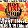 HOTLINE2016関西ファイナル出場バンド決定しました!