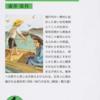 坪井栄「二十四の瞳」① 昭和3年 岬の分教場