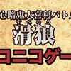 オリジナルビデオ『「滑狼」〜ニコニコゲート〜#1』疑心暗鬼大喜利バトル 滑狼