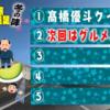 HiHi,茨城行くってよ (Hi Tube 02/23)