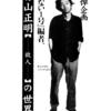 追悼企画『危ない1号』編者・青山正明(故人)の世界