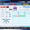パワプロ2018作成 サクセス 大西=ハリソン=筋金(投手)