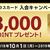 ビューゴールドプラスカードの入会キャンペーン38000円のもらい方!10万円利用毎に7000p獲得!2018年!