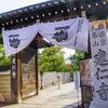 京都 紅葉100シリーズ 風神雷神図の建仁寺