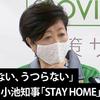 お題「#おうち時間」!!~【命を守るSTAY HOME週間~STAY HOME SAVE LIVES~】GWは、家で、大好きなシンガーソングライターの曲を聴いて過ごす!!~