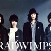 【コアなファンしか知らない】RADWIMPSの最高にオススメな曲10選【あなたは何曲知ってる?】