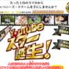 「ショーゴ×並木健太郎」氏の「次世代YouTuber集団 YouTubeSTARs 基礎講座&リアルセミナー」について検証してみた