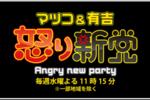 「マツコ&有吉 怒り新党」今日で最終回 4月からスタートする「かりそめ天国」は何が違うのか