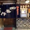 恵比寿で待ち合わせまでサクッと一人飲みなら「 田吾作 」(居酒屋36軒目)