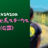 京都牝馬ステークスの予想【中穴】