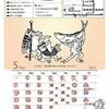 ほらほら5月のオリジナル鳥獣戯画カレンダーです(^^)v