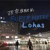 【奈良駅近く】出張にも旅行にも使いたい!スーパーホテルLohasJR奈良駅 天然温泉 飛鳥の湯泊まってみた。アメニティ、選べる枕、朝食バイキングのメニューなどレポート!【旅行】