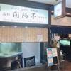 札幌・開陽亭で北の味を満喫♡