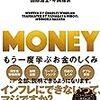 チャールズ・ウィーラン『MONEY』はお金の教科書だった