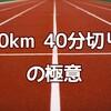 マラソンランナーが10km・40分切りするための全攻略法