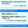 NHK経営委員問題