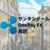 Live Transaction: サンタンデール銀行 OnePay FX 和訳
