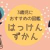 【幼児図鑑】はっけんずかんで知的好奇心を育てよう!