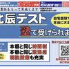 【無料】北辰テスト塾会場受験