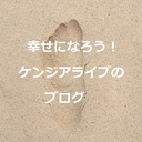 幸せになろう!HSPのケンジアライブのブログ