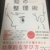 【読書12】人生にゆとりを生み出す知の整理術