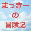 TCG大好き まっきーの冒険記