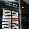 台北松山空港のラウンジは評判以上の良さ!航空会社VIPラウンジを解説します!