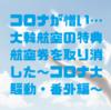 【憎きコロナ】大韓航空の特典航空券を取り消した~コロナ大騒動・番外編~