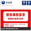 茨城県が独自の新型コロナウイルス緊急事態宣言
