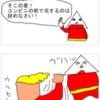 自作web漫画 クソ雑魚ヒーロー