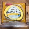 【ヤマザキ】とろける卵のロールケーキ【348kcal】